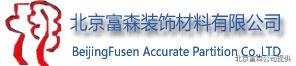 北京富森装饰材料有限公司