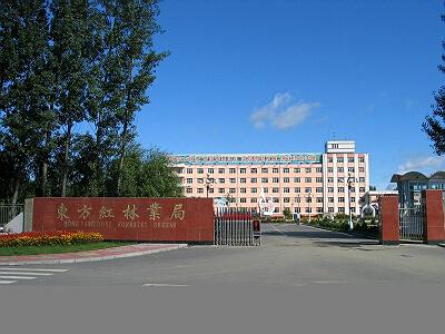 黑龙江东方红林业局