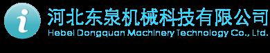河北东泉机械科技有限公司