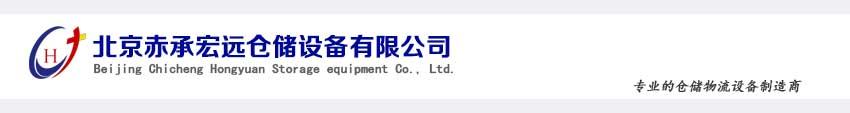北京赤承宏远仓储设备有限公司