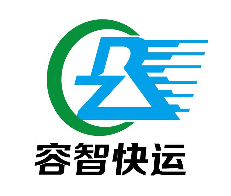 广东容智物流有限公司