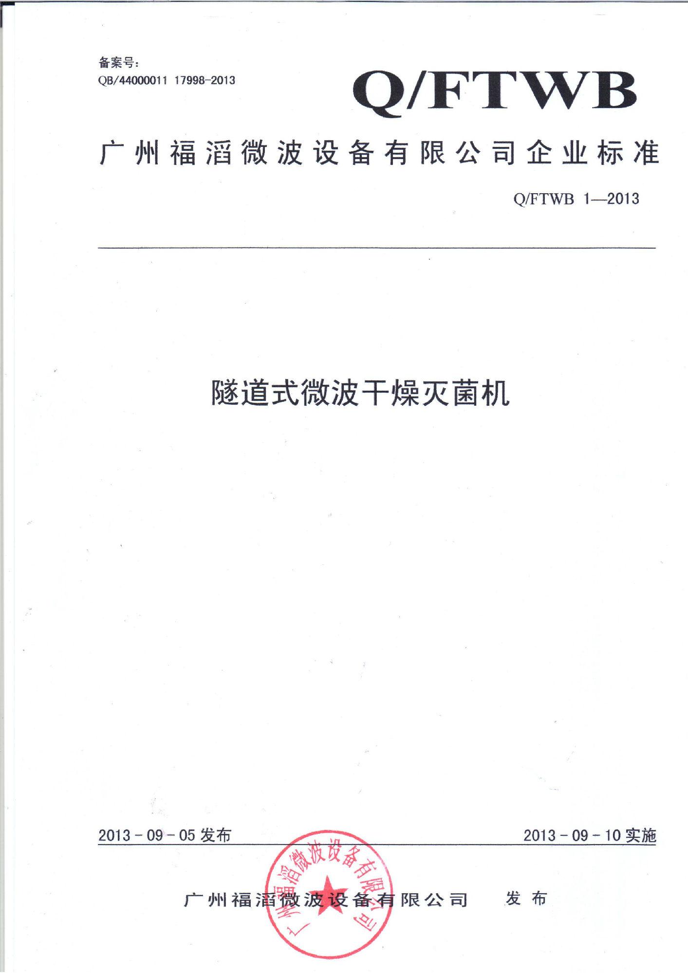 磁控管微波检测电路专利证书