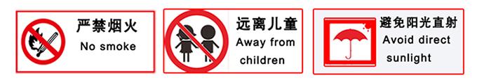 防水无影胶水提醒您远离儿童